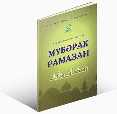 Мүбарак Рамазан