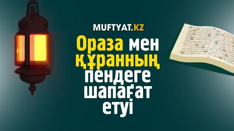 Ораза мен құранның пендеге шапағат етуі | MUFTYAT.KZ