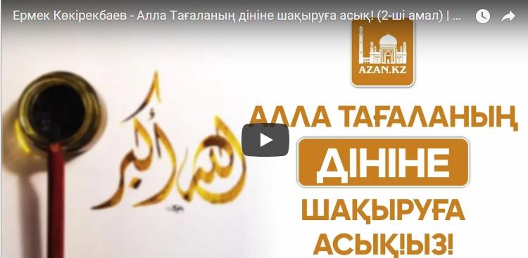 2-амал: Алла Tағаланың дініне шақыруға асық! (ВИДЕО)