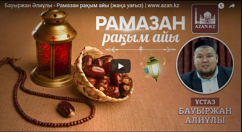 Рамазан рақым айы (ВИДЕО)