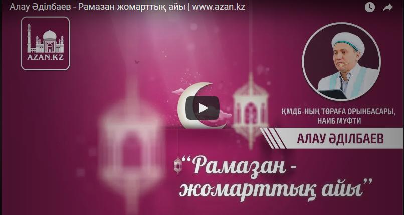 Рамазан жомарттық айы (ВИДЕО)
