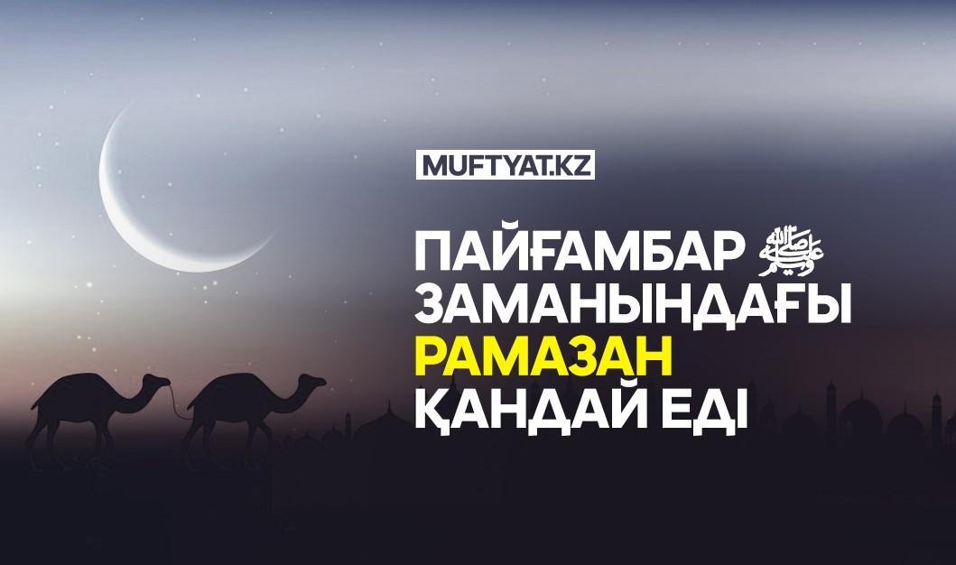 ПАЙҒАМБАР ﷺ ЗАМАНЫНДАҒЫ РАМАЗАН ҚАНДАЙ ЕДІ?