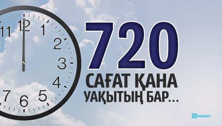 720 сағат қана уақытың бар..