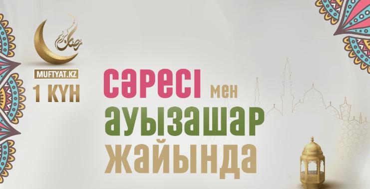 СӘРЕСІ МЕН АУЫЗАШАР ЖАЙЫНДА