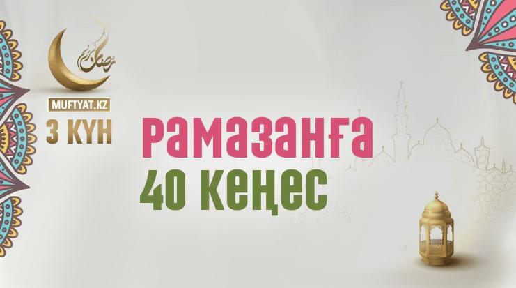 РАМАЗАНҒА 40 КЕҢЕС