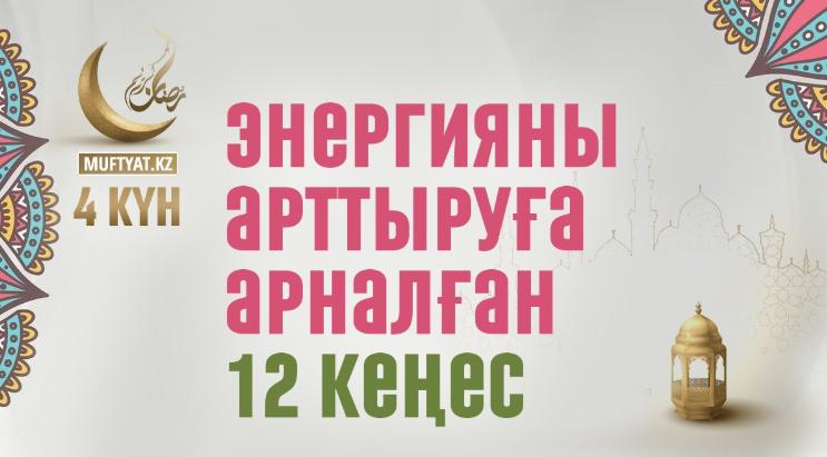 ЭНЕРГИЯНЫ АРТТЫРУҒА АРНАЛҒАН 12 КЕҢЕС