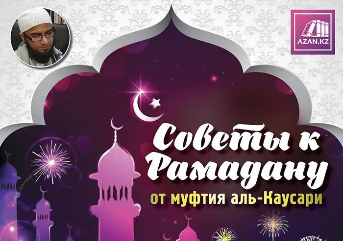 Советы к Рамадану от муфтия Мухаммада ибн Адама аль-Каусари