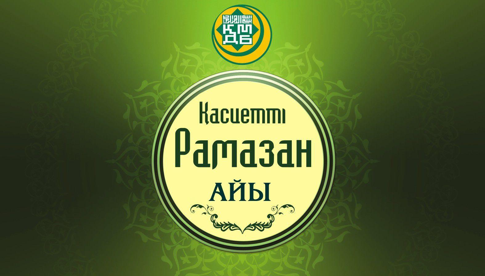 Рамазан қандай ай?