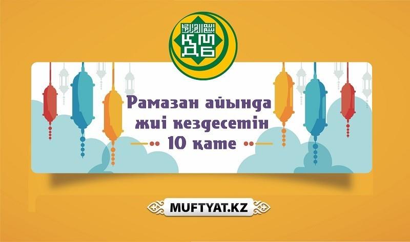 Рамазан айында жиі кездесетін 10 қате