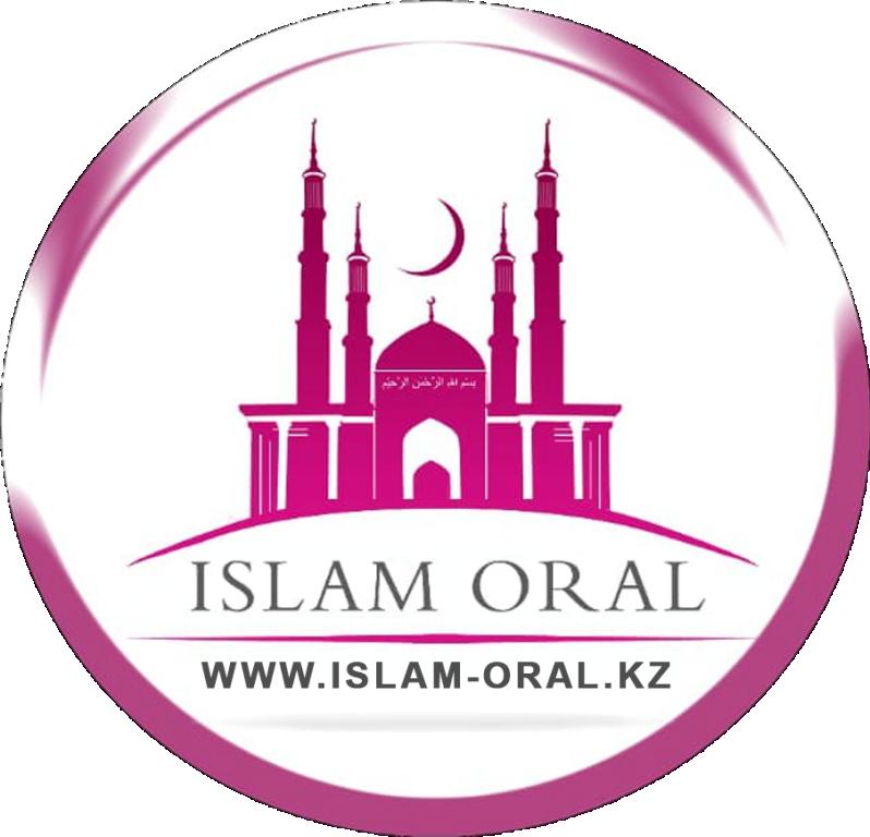 Орал ислам