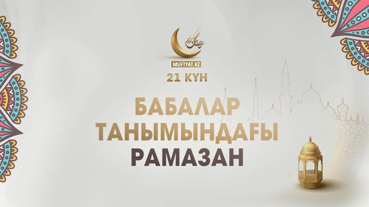 Бабалар танымындағы рамазан