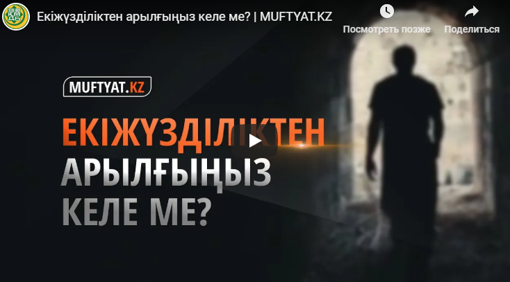 Екіжүзділіктен арылғыңыз келе ме? | (20-күн) MUFTYAT.KZ