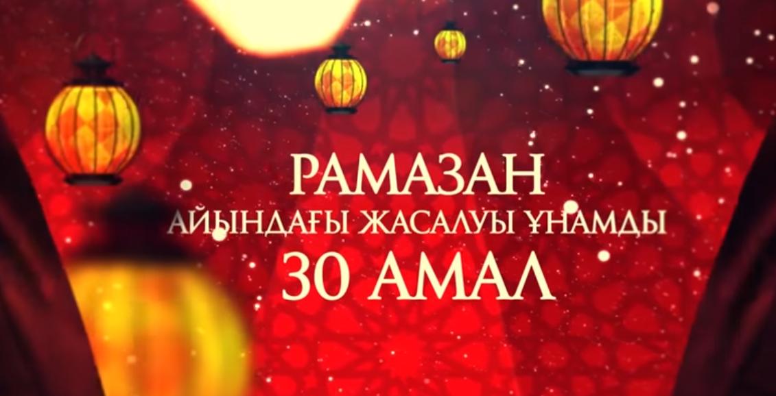 Ұстаз Жомарт Кершеев - Аллаға ұнамайтын амалдан болған темекіні тастаңыз! (18-шы амал)