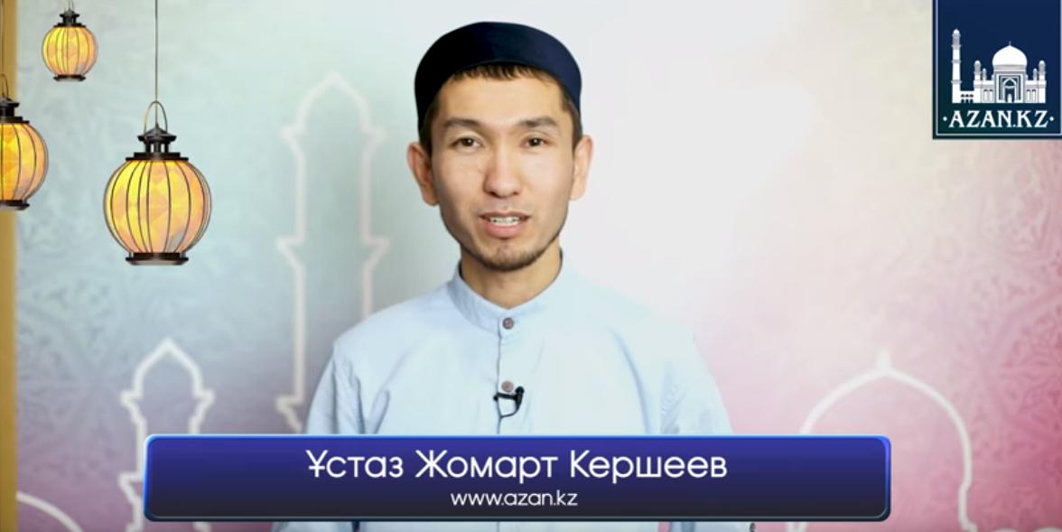 Жомарт Кершеев - Сізді де қабірде ұмытпасын десеңіз! (11-ші амал) | www.azan.kz